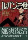 ルパン三世 (アクションコミックス)