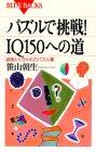 パズルで挑戦!IQ150への道―論理とヒラメキのパズル集 (ブルーバックス)の詳細を見る