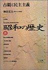昭和の歴史〈8〉占領と民主主義 (小学館ライブラリー)の詳細を見る