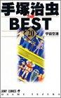 手塚治虫THE BEST / 手塚 治虫 のシリーズ情報を見る