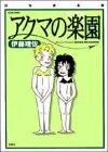 アクマの楽園―新編集・はなまる版 (アクションコミックス)