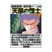 天風の戦士 2―超絶・裏プロ伝説 (近代麻雀コミックス)