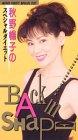 秋野暢子のスペシャルダイエット~バック・ [VHS]