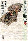 大系 日本の歴史〈4〉王朝の社会 (小学館ライブラリー)