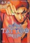 TATTOO魔性の闘牌 / 赤名 修 のシリーズ情報を見る
