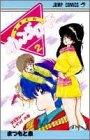 きまぐれオレンジ★ロード (Vol.2) (ジャンプ・コミックス)