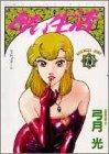 甘い生活 13 セルフヌード (ヤングジャンプコミックス)