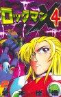 ロックマンX4 第2巻 (コミックボンボン)