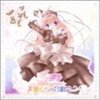 「ぴたテン」ヴォーカルアルバム 天使たちの合唱会