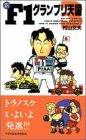 新・F1グランプリ天国 3 (アクションコミックス)