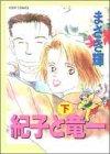 紀子と竜一 下  ジュールコミックス