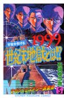MMRマガジンミステリー調査班 5 1999宇宙が告げる世紀末地獄とは!? (少年マガジンコミックス)