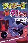サイボーグクロちゃん (9) (講談社コミックスボンボン (912巻))