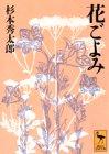 花ごよみ (講談社学術文庫)
