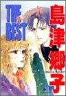 島津郷子the best―許されない愛に (クイーンズコミックス)