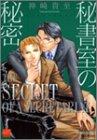 秘書室の秘密 (バンブー・コミックス)