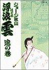 浮浪雲 (38) (ビッグコミックス)