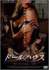 ドール・ハウス [DVD]