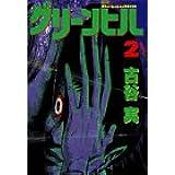 グリーンヒル(2) (ヤンマガKCスペシャル)
