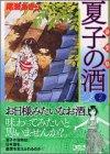 新装版 夏子の酒(2) (講談社漫画文庫)