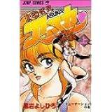 変幻戦忍アスカ 上 (ジャンプコミックス)