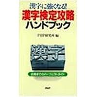 漢字に強くなる!漢字検定攻略ハンドブック―合格までのパーフェクトガイド