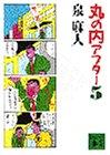 丸の内アフター5(ファイブ) (講談社文庫)