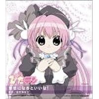 TVアニメーション『ぴたテン』キャラクターCDシリーズ Vol.1 幸せになるといいな!