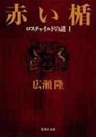 赤い楯—ロスチャイルドの謎〈1〉 (集英社文庫)