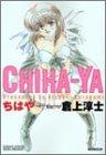 CHIHA YA / 倉上 淳士 のシリーズ情報を見る