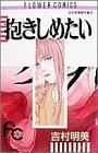 抱きしめたい / 吉村 明美 のシリーズ情報を見る