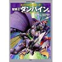 スーパーロボットコミック ダンバイン編 (アクションコミックス)