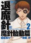 魔殺ノート退魔針 魔針胎動篇 (2) (バーズコミックス)の詳細を見る