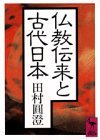 仏教伝来と古代日本 (講談社学術文庫)