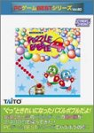 PCゲームBestシリーズ Vol.60 パズルボブル 4