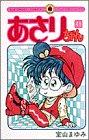 あさりちゃん (49) (てんとう虫コミックス)