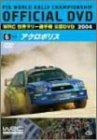 WRC 世界ラリー選手権 2004 VOL.6 アクロポリス [DVD]