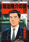 加治隆介の議 (17) (ミスターマガジンKC (193))