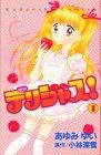 デリシャス! (1) (講談社コミックスなかよし (847巻))