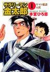 サラリーマン金太郎 (1) (集英社文庫―コミック版)