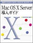 MacOS X Server導入ガイド―自分でつくるファイルサーバとインターネットサーバ