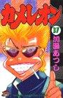 カメレオン (37) (講談社コミックス―Shonen magazine comics (2510巻))