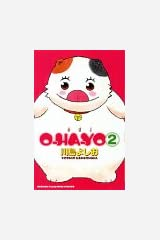 O-HA-YO 2 (少年チャンピオン・コミックス) コミック