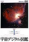 宇宙デジタル図鑑 Vol.1 [DVD]