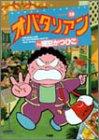 オバタリアン 13 (バンブー・コミックス)