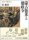 蒙古襲来と徳政令  日本の歴史〈10〉