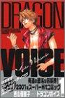 DRAGON VOICE / 西山 優里子 のシリーズ情報を見る