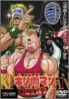 キン肉マン Vol.9 [DVD]