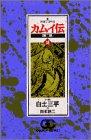 カムイ伝 (第2部18) (ゴールデン・コミックス)