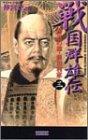 戦国群雄伝〈3〉―奮迅の雄・前田利家 (歴史群像新書)